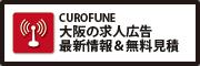 大阪の求人広告 最新情報&無料見積り