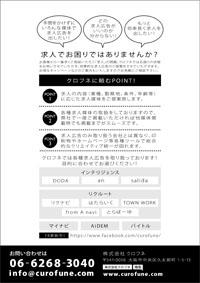 求人広告に関するサービスリーフレット