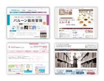 ホームページ・WEBサイト